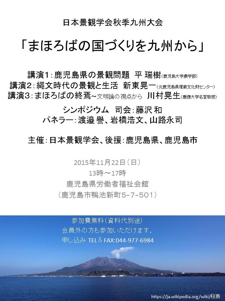 景観学会2015秋季ポスター